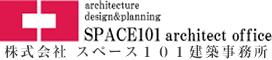 株式会社 スペース101建築事務所